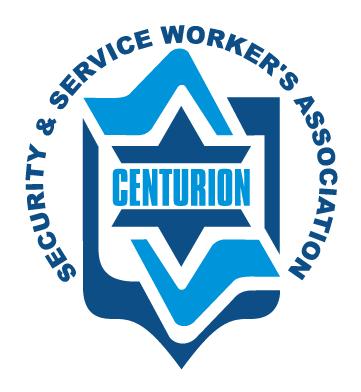 Логотип профсоюза по защите прав охранников в Израиле Centurion
