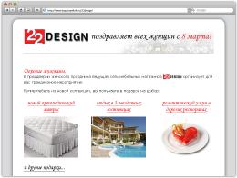 Промо-страница для сети мебельных магазинов 22design