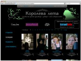 Сайт конкурса красоты Королева лета