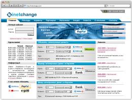 Сайт по обмену электронных валют Inetchange