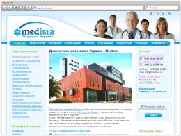 Сайт для компании MedIsra