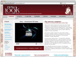 Сайт Центра эстетической косметологии NewLook. Новая версия