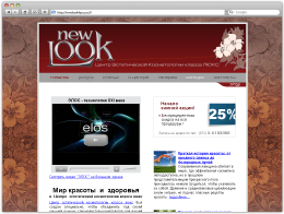 Сайт Центра эстетической косметологии NewLook