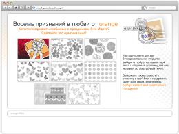 Flash промо-сайт для компании Orange