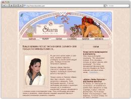 Сайт косметологической клиники Sharm