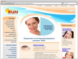 Раздел эстетической медицины сайта клиники Sun